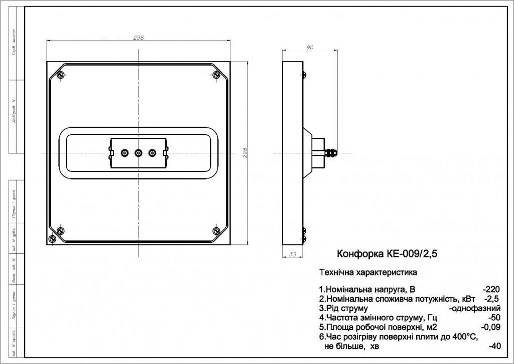 Мощность 2,5 кВт, 220 В. Электроконфорка КЕ-0,09/2,5 чугунная для комплектации промышленных электроплит.